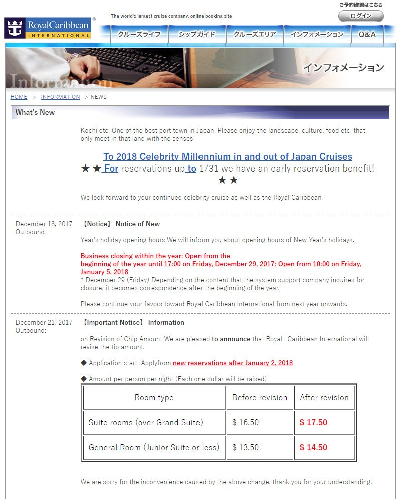 Gratuities royal caribbean blog note we used google translate to translate the japanese site falaconquin